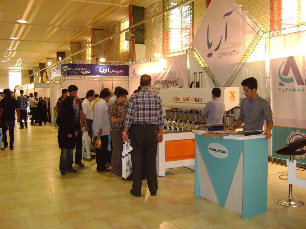 نمایشگاه   ماشین سازی آریا