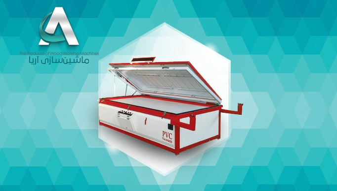 دستگاه پرس وکیوم صندوقی | ماشین سازی آریا