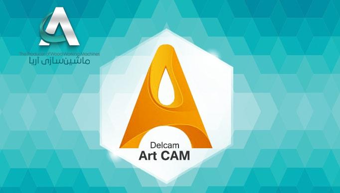 نرم افزار artcam | ماشین سازی آریا